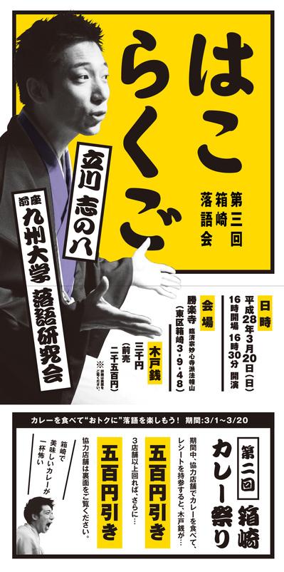 第三回箱崎落語会「はこらくご」が開催されます。