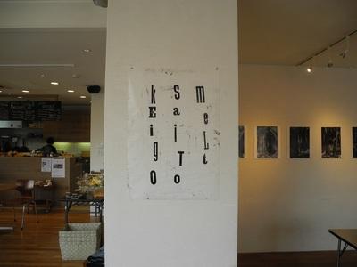 2/26(金)齋藤圭吾×立花文穂トークショー「写真を撮る、本を製る。- 齋藤圭吾写真集『melt』にまつわるふたりの話 -」を開催します。