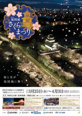 3/25(金)~4/3(日) 福岡城さくらまつり 開催