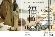 3/26(土)・27(日) 舞鶴公園にて福岡BROCANTEが開催されます!
