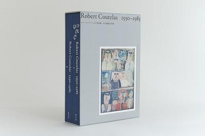 『Robert Coutelas 1930-1985 ロベール・クートラス作品集 ある画家の仕事』(3/12発売)ご予約を承ります。