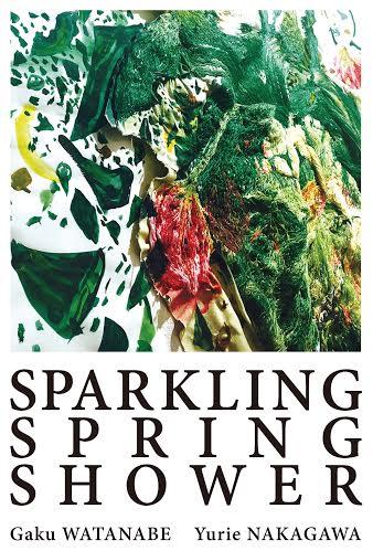 4/5(火)-10(日) 渡辺学・中川百合恵二人展「SPARKLING SPRING SHOWER」