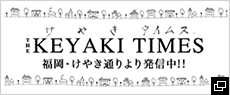 けやきタイムス the KEYAKI TIMES 福岡・けやき通りより配信中!!