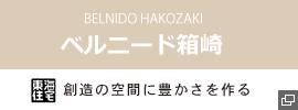 BELNIDO HAKOZAKI ベルニード箱崎 創造の空間に豊かさを作る