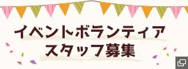 イベントボランティアスタッフ募集