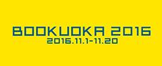 BOOKUOKA 2015 プックオカ 福岡を本の街に。