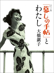 4/12(火)-5/8(日)『とと姉ちゃん』放送記念 暮しの手帖社・大橋鎭子パネル展を開催します。