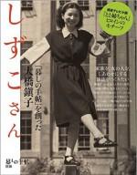 【終了】10/24(月)-11/10(木)暮しの手帖社・『しずこさん』パネル展