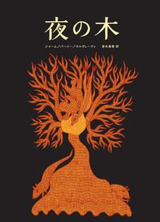 絵本「夜の木」(第5刷)