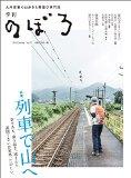 季刊のぼろ12 列車で山へ