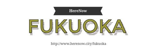 ウェブサイト「HereNow(ヒアナウ)」に掲載していただきました。