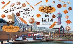 5/21(土)、29(日)パン!パン!ピクニック(ベイサイドプレイス博多)にBKベーカリーが出店します。
