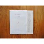 「文鳥文庫」創刊(日本文学 8作品セット)