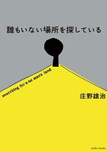 『誰もいない場所を探している』刊行記念・アアルトコーヒー庄野雄治さんと大塚いちおさんのイベント&原画展を開催します。