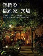 福岡の隠れ家・穴場