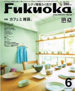 「シティ情報ふくおか(2016年6月号)」に掲載されました。