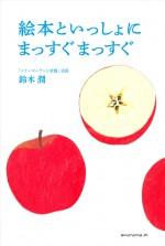 5/29(日)こどもの本専門店メリーゴーランド京都店の鈴木潤さんによる絵本トークを開催します。