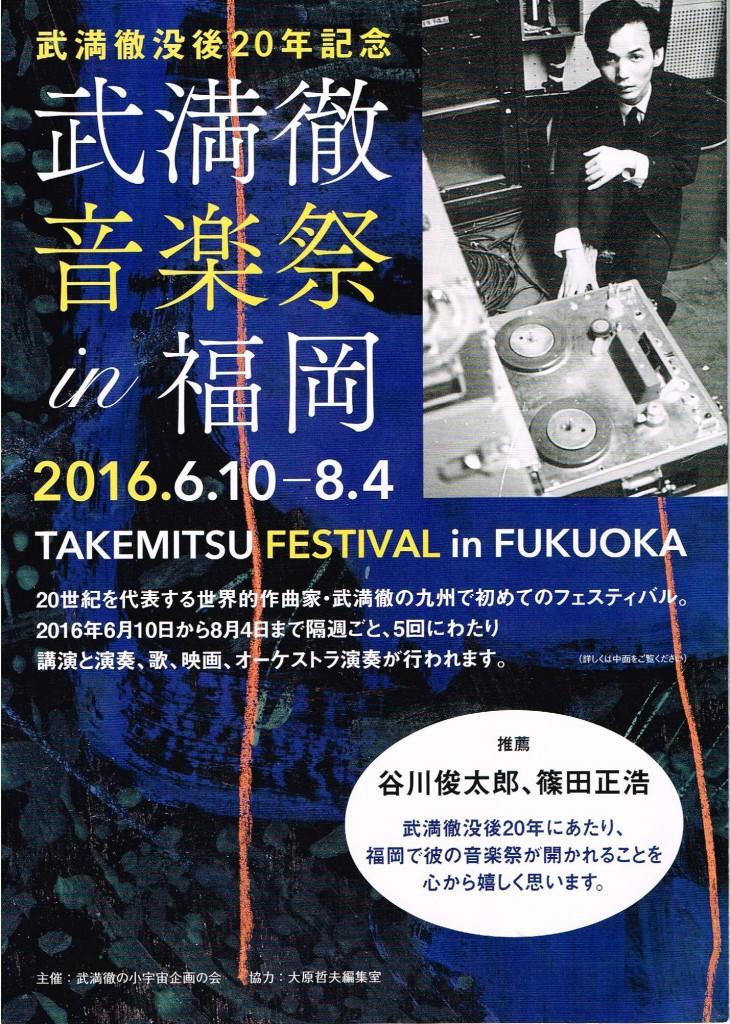 6/10(金)~8/4(木)武満徹音楽祭in福岡 開催されます。