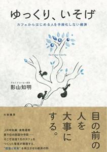 6/11(土)「クルミドコーヒー」店主・影山知明さんのトークショーを開催します。