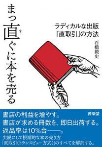 「まっ直ぐに本を売る ラディカルな出版「直取引」の方法」石橋毅史