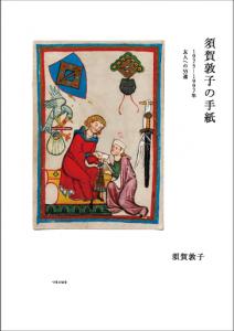 「須賀敦子の手紙 1975-1997 友人への55通」須賀敦子
