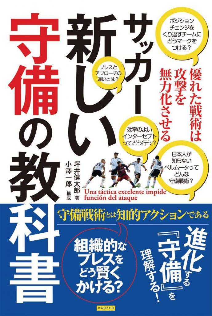 【終了】7/26(火)『サッカー 新しい守備の教科書』発売記念イベント