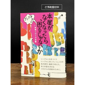 【終了】7/18(祝)本屋B&B 4周年・本屋大放談に店主が登壇します!