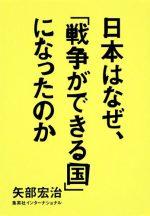 日本はなぜ、戦争ができる国になったのか