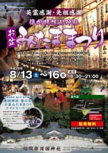 8/13(土)~16(火)護国神社にて「みたままつり」「みたままつり ナイト☆マーケット」が開催されます。