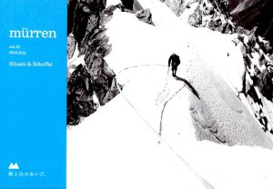 murren vol.19 ヒトシとレビュファ 行動と瞑想