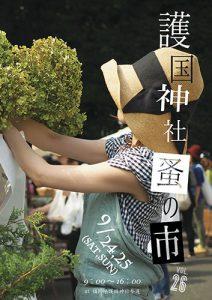 9/24(土)・25(日) 護国神社にて蚤の市が開催されます!