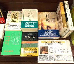 ブックフェア「ダンサー 東野祥子の本棚」開催中です。