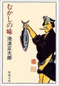 「むかしの味」池波正太郎