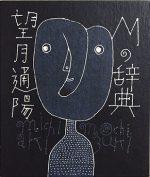 「Mの辞典」望月通陽