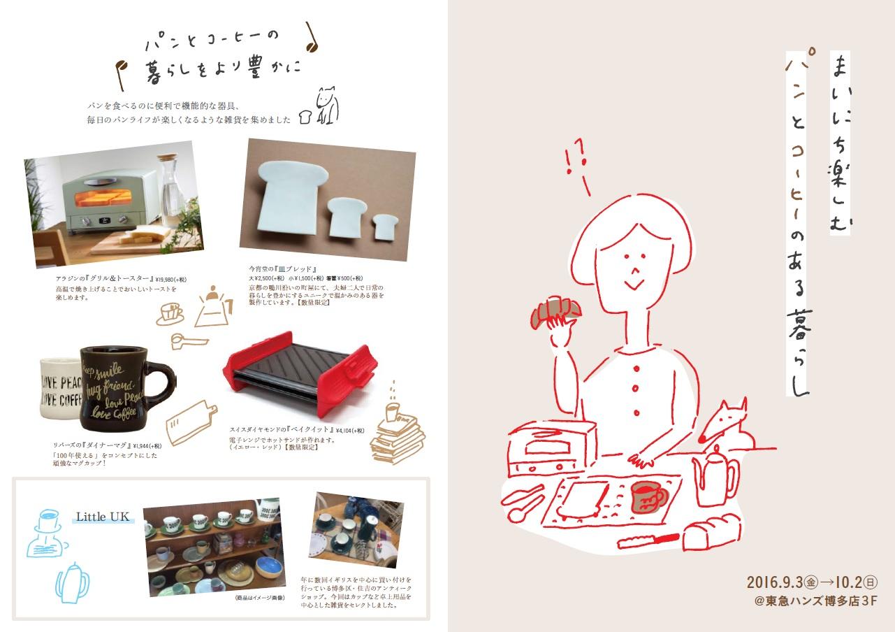 9/24(土)東急ハンズ博多店で開催中のパンイベントに参加します。