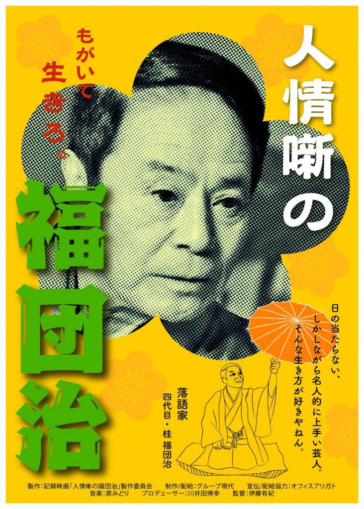 【終了】10/22(土)映画『人情噺の福団治』先行試写会&トークショー