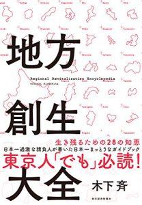 【終了】10/20(木)『地方創生大全』発売記念 木下斉さんトークショー