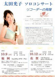 10/9(日)「太田光子ソロコンサート」チケット販売しています。