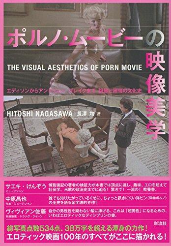【終了】11/20(日)長澤均さんトーク ポルノ・ムービー・エステティカ@ブックオカ