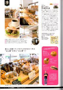 「福岡Walker(2016年11月号)」に掲載されました。