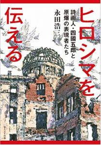 【終了】10/28(金)永田浩三さんトークショー