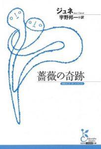 【終了】11/6(日)加地葉さん&駒井稔さんトーク 「いま、フランス小説に魅かれる10の理由」