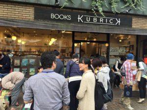 【ブックオカ2016】のきさき古本市 in けやき通りの参加募集を開始しました!