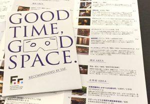 福岡建築ファウンデーションのオススメスポットに選ばれました。