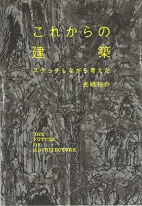 【終了】11/2(水)光嶋裕介×三島邦弘×大井実トークショー 「これからの街」を考えよう 〜建築・出版・書店、それぞれの視点から〜