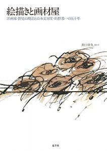 「絵描きと画材屋 洋画家・野見山暁治と山本」 井口幸久 聞き手