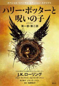 【ご予約受付中】ハリー・ポッターシリーズ最新刊「ハリー・ポッターと呪いの子」