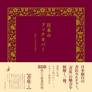 「日本のブックカバー」書皮友好協会/監修