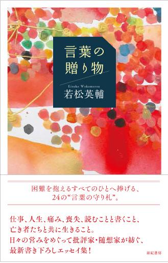 【終了】12/26『言葉の贈り物』刊行記念・若松英輔さんトークショー