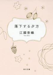 「落下する夕方」 江国香織